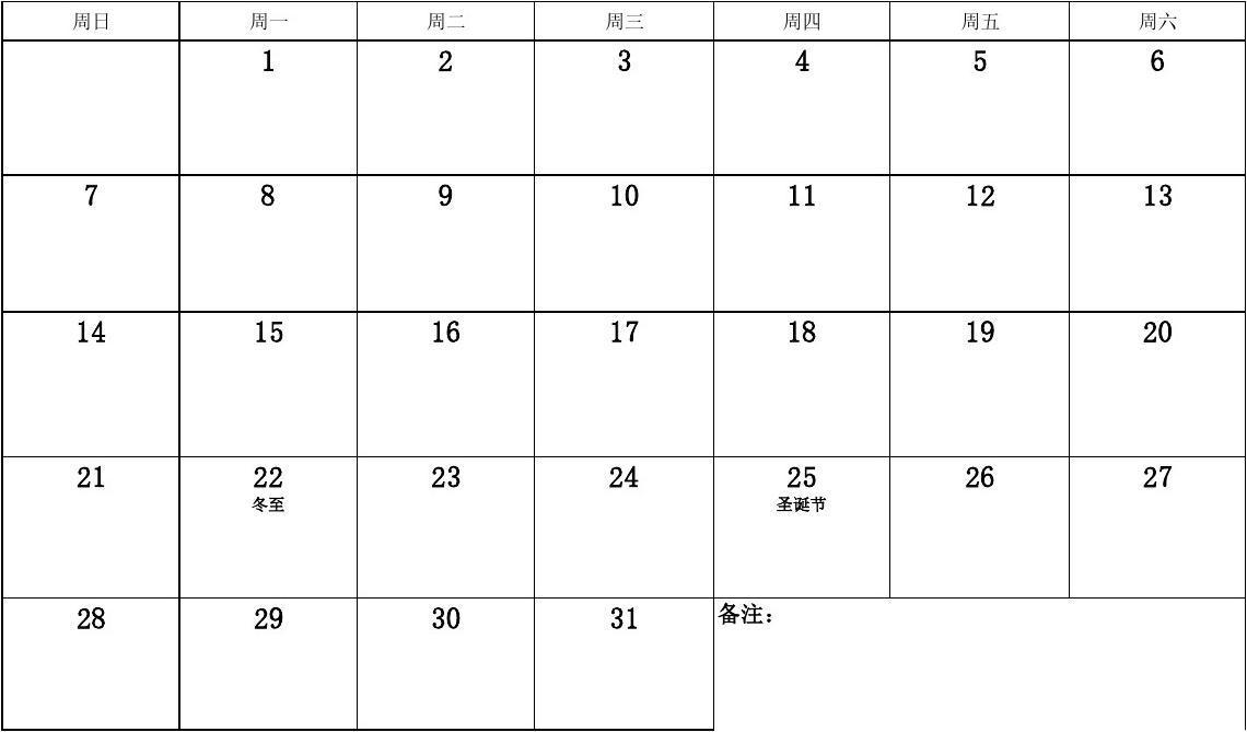 2015年工作日历表图片
