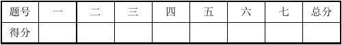 数字电路与逻辑设计2012_2013(一)B