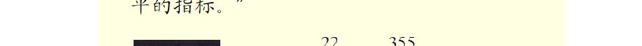 圆周率计算公式推导方法大全