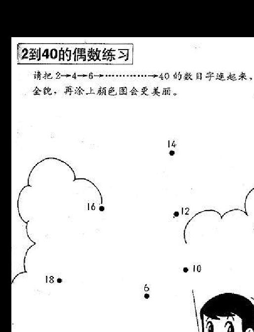 字母连线 学前儿童游戏图片