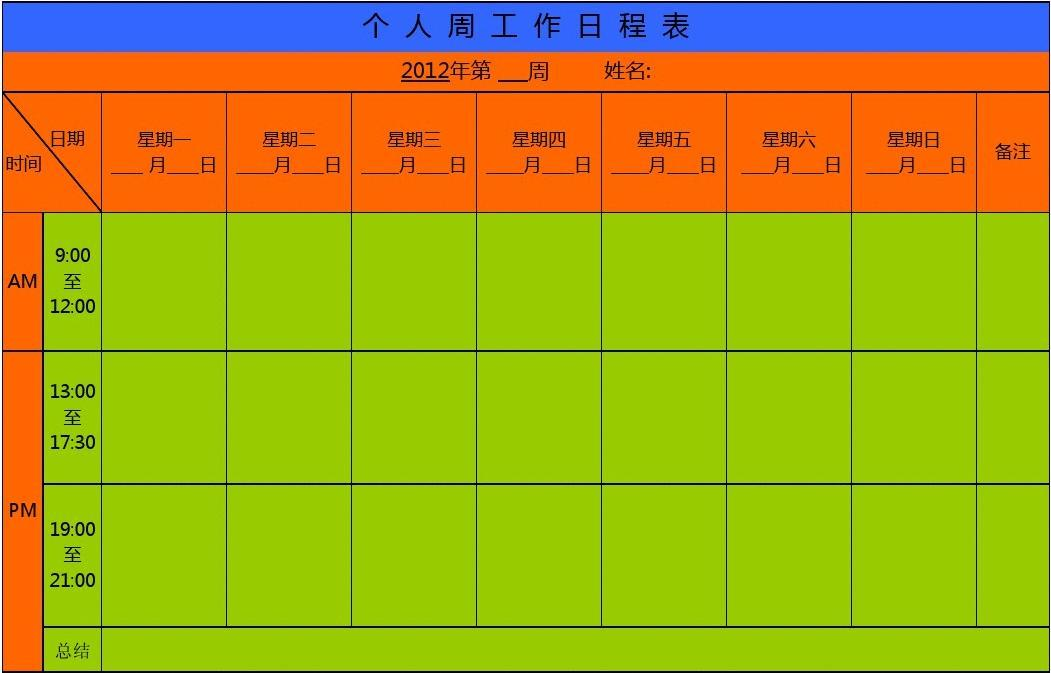 管理表 工作计划时间表 超好的学习计划表 时间管理表格 周工作计划表图片