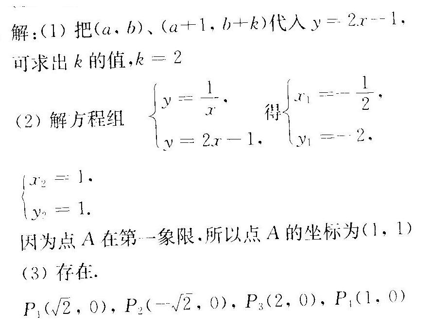 综合题二答案1