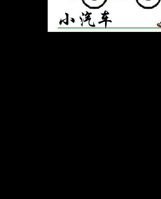 宝宝涂色 对比涂色 儿童涂色图片 卡通涂色图片 涂色素材 宝宝填色