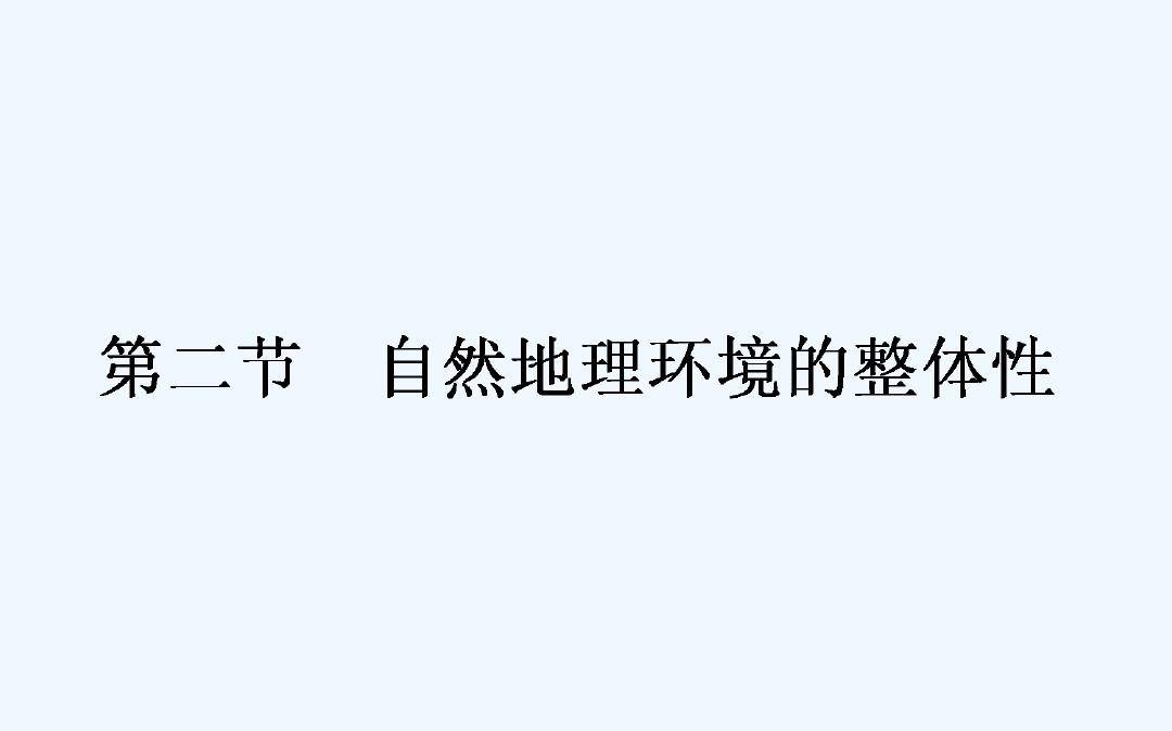 2019年春湘教版高中地理必修一课件:3.2 自然地理环境的整体性