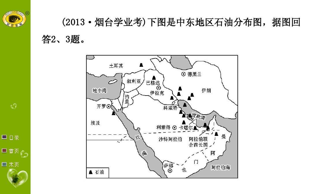 (2013·烟台学业考)下图是中东地区石油分布图,据图回 第5页 (共图片