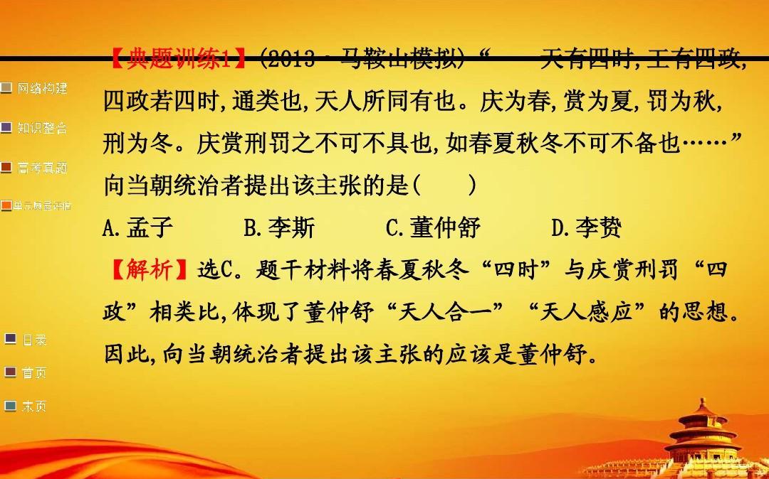 单元版复习三第1课件《中国传统文化答案思想的演变》必修ppt主流集体小学英语科人教备课表图片
