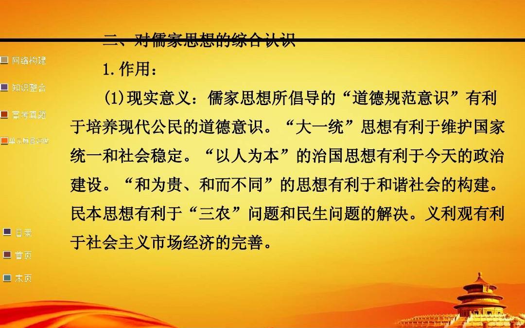 人教版复习三第1单元《中国传统文化青春魅力的演变》必修ppt课件主流思想答案健美操教案图片