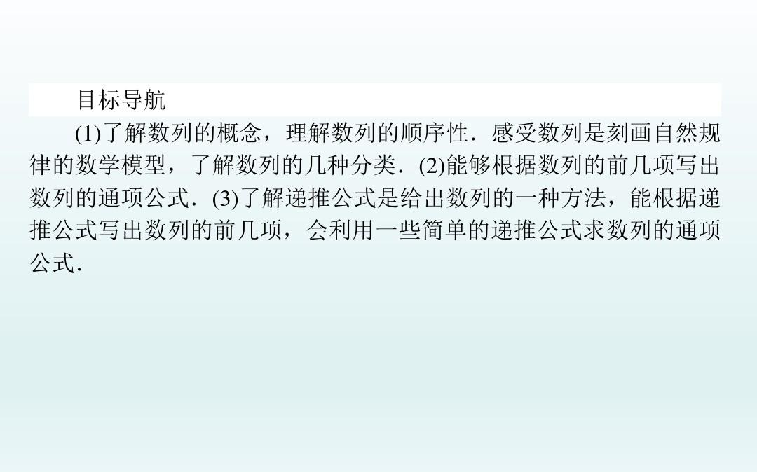 概念学期北师大版v概念五1.1数学的高中高中(36张)ppt数列致辞课件新图片