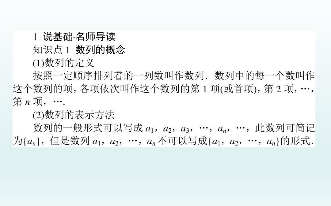 数学高中北师大版v数学五1.1概念的数列课件(36张)ppt动高中学不图片