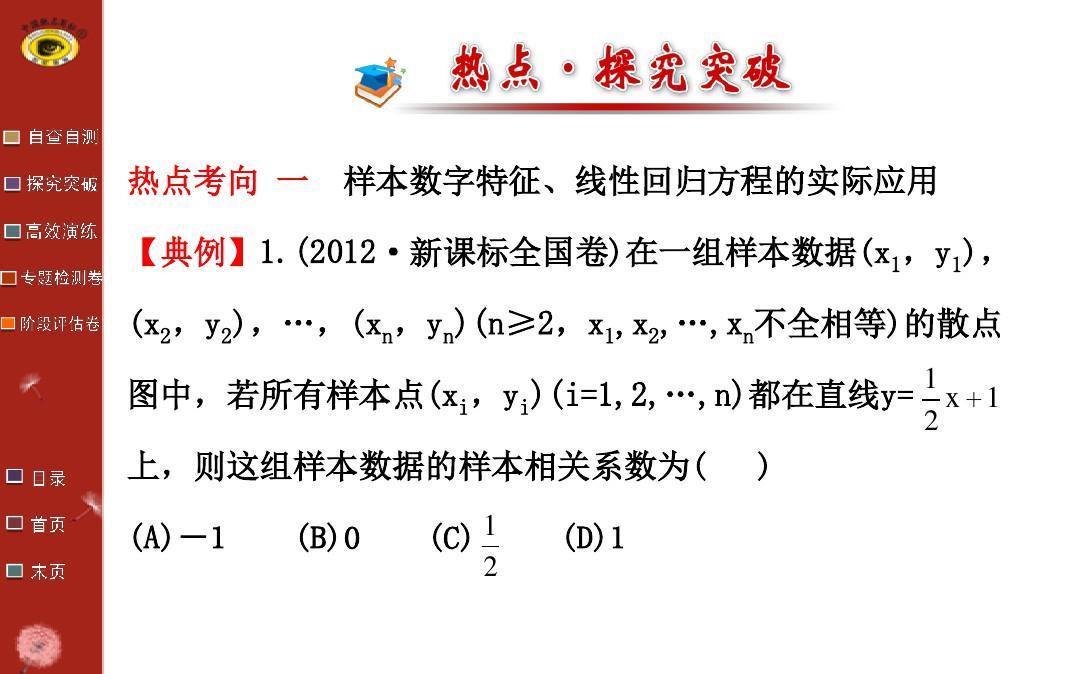 高二数学课件:专题七 第二讲 统计与概率的实际应用ppt