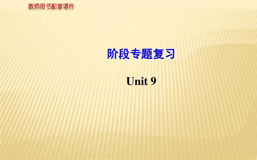 Unit-9-Can-you-come-to-my-party-阶段专题复习-配套课件(新人教版八年级上)