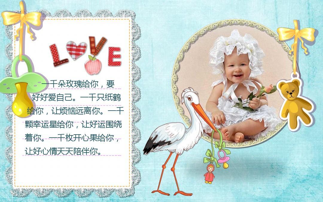 精美儿童宝宝满月百日成长记录册电子相册ppt模板图片