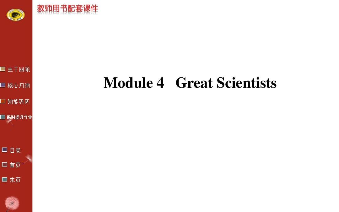 2014版英语复习方略课件(外研版通用):必修4 Module 4 Great Scientists