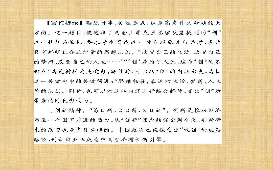 2019年高考语文总复习(人教版)课件:专题二高考热点主题作文品悟4-2图片