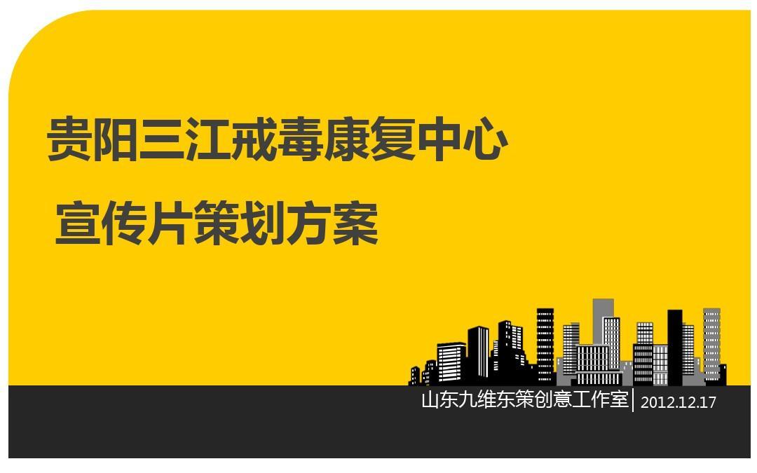 公司宣传片策划方案_企业宣传片策划方案(参考)_word文档在线阅读与下载_无忧文档