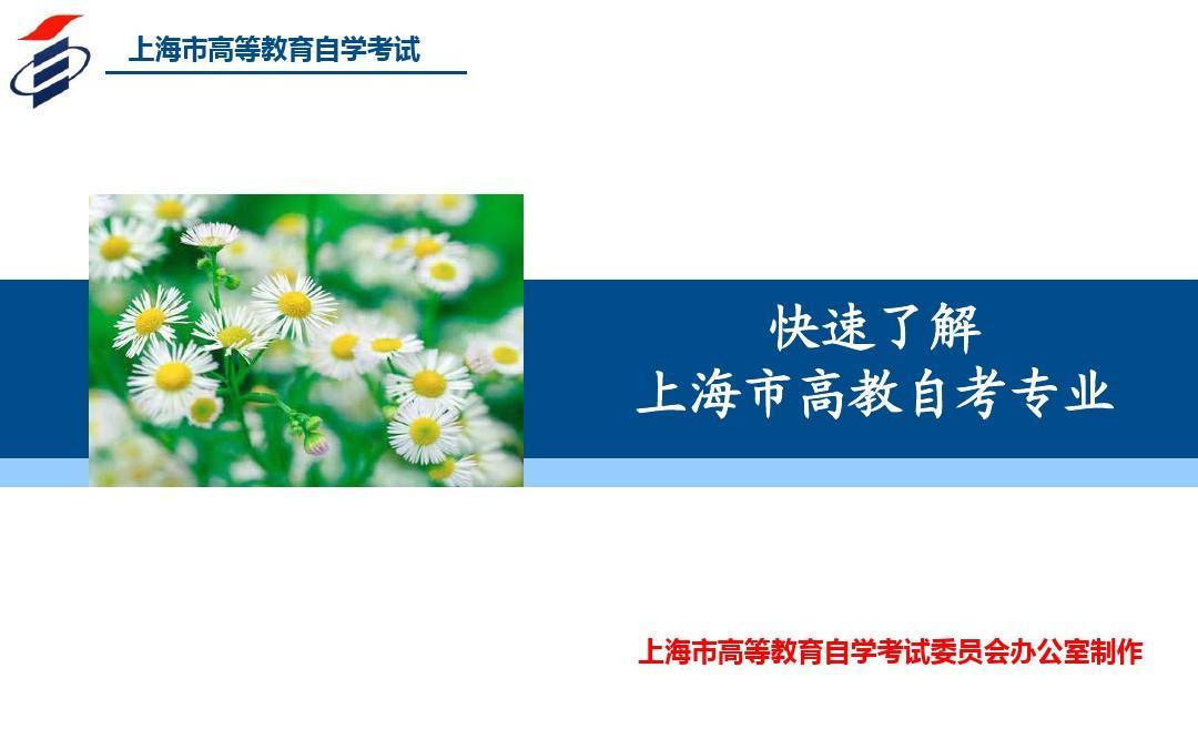 快速了解上海高教自考专业上海高等教育自学
