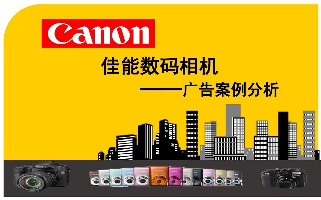 佳能数码相机广告分析ppt图片