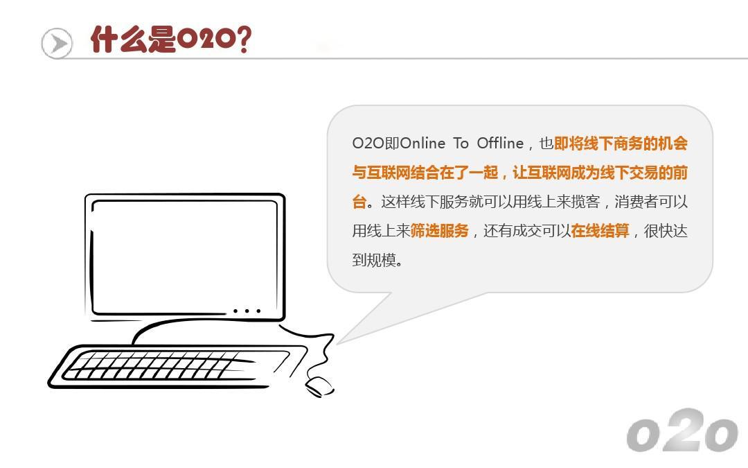 2014年互联网o2o模式