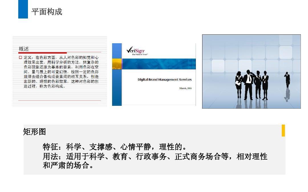 ppt排版技巧与构图法_word文档在线阅读与下载_无忧图片