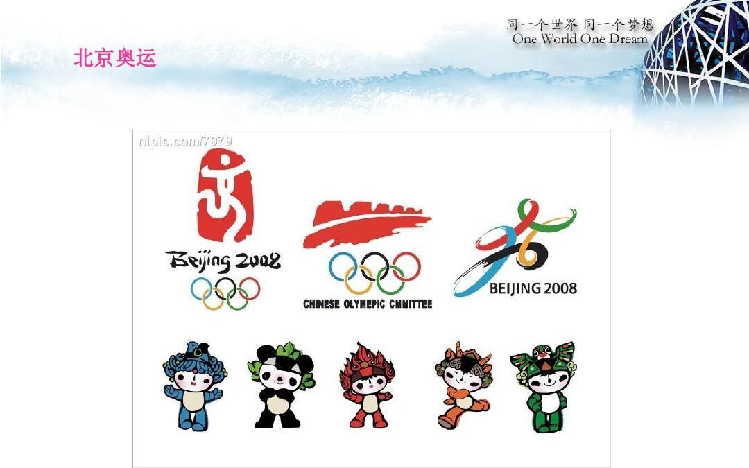 1—29届奥运会标志及其含义ppt图片