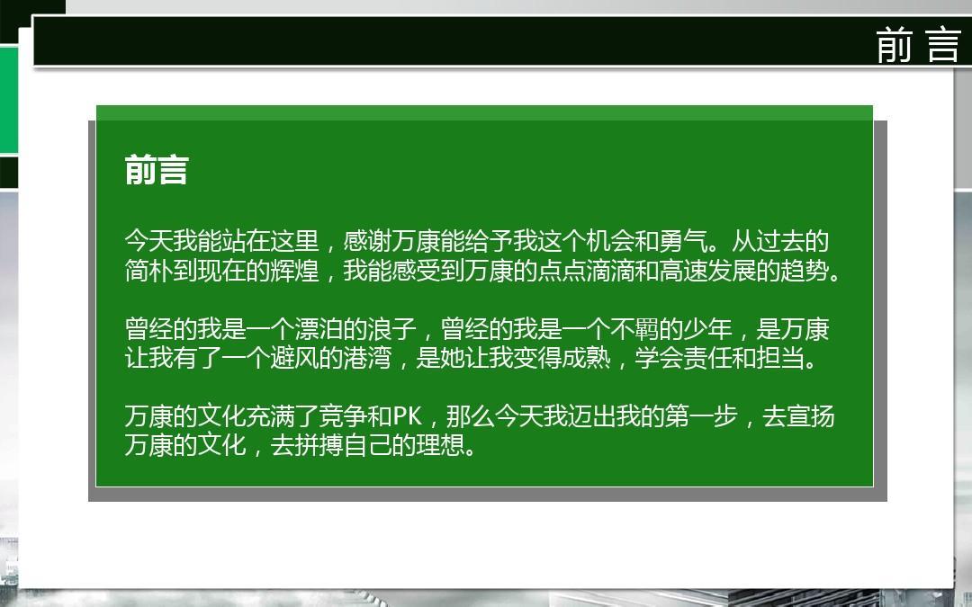 储运部v报告竞聘报告PPT_word面塑在线阅读与教程文档花图片