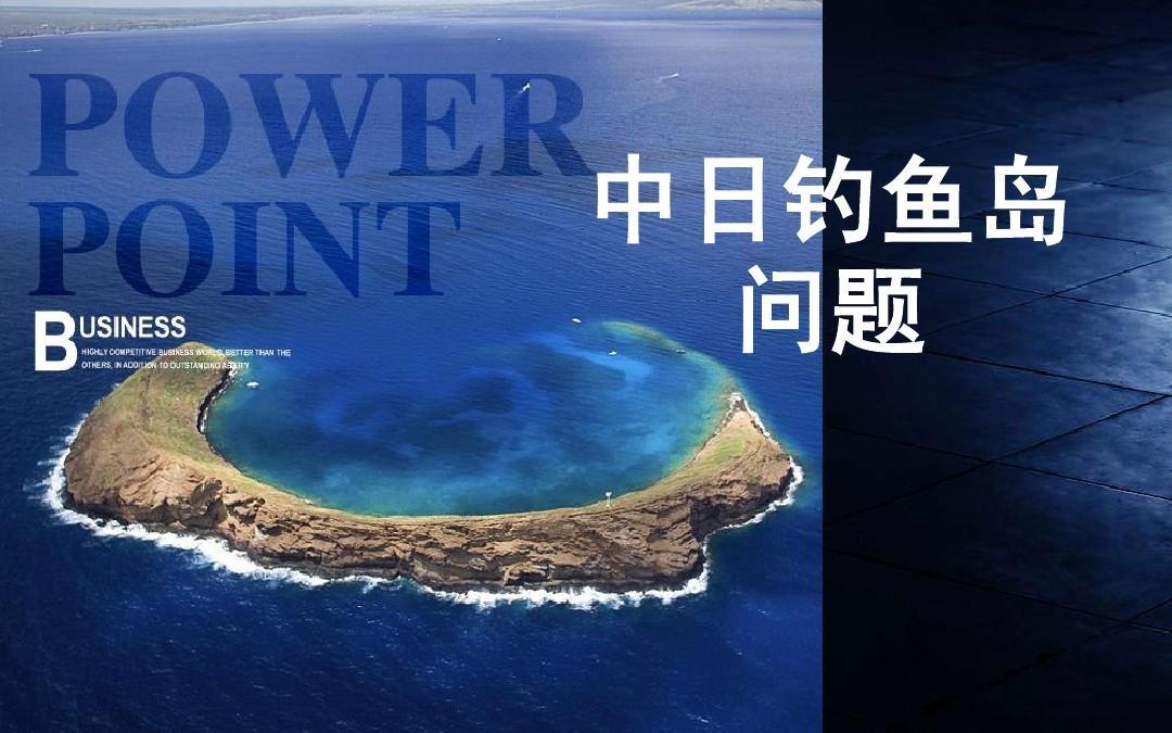 中日钓鱼岛争端ppt