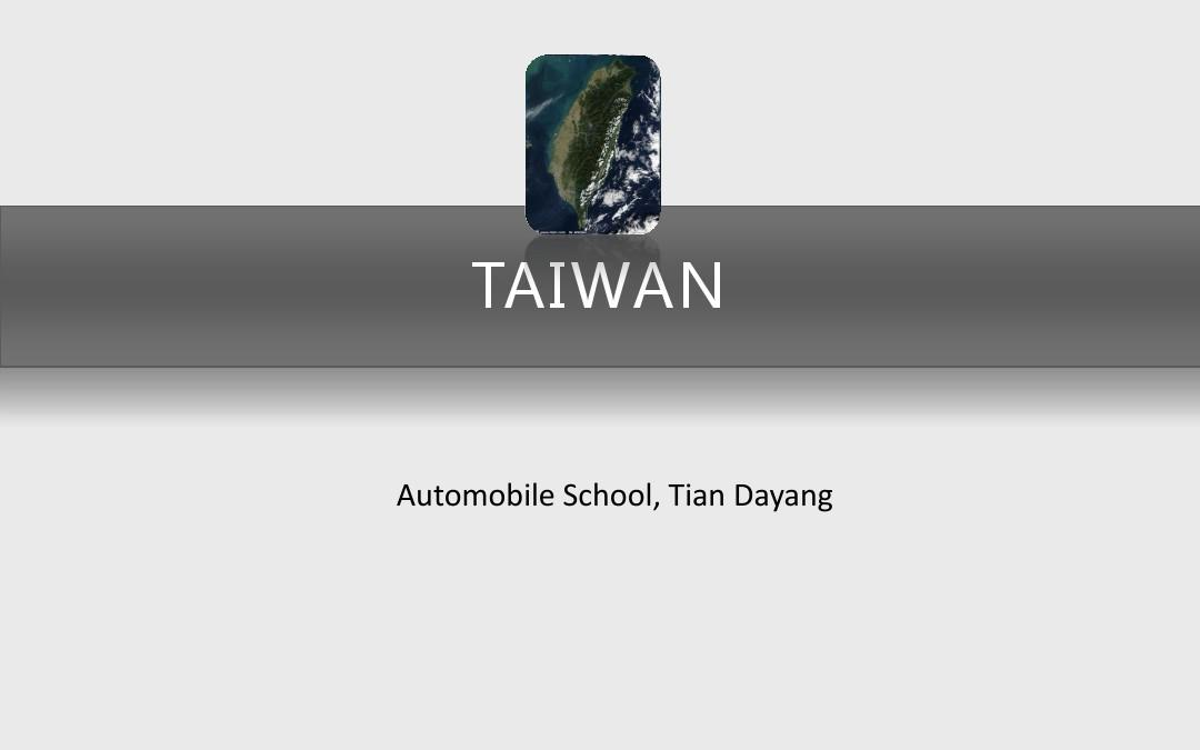 英语台湾介绍PPT
