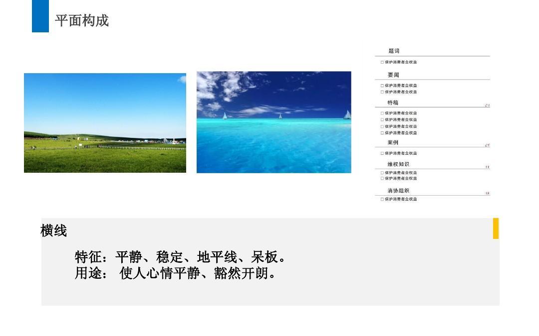 【@ppt精选 推荐】ppt排版技巧与构图法_word文档在线图片