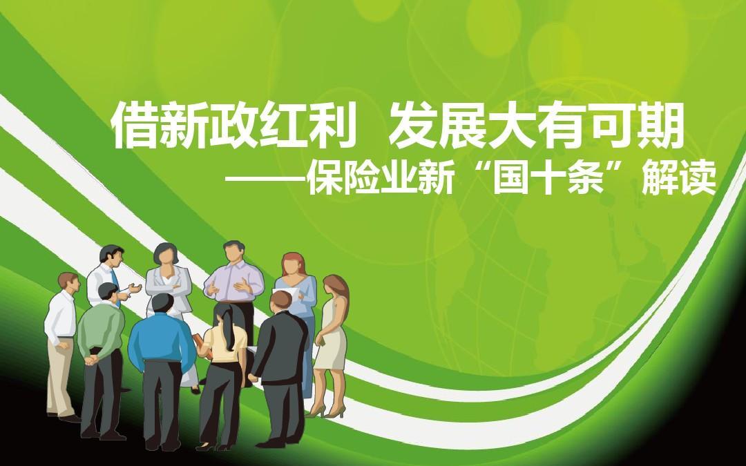 """《借政策红利  发展大有可期》——保险业新""""国十条""""解读"""