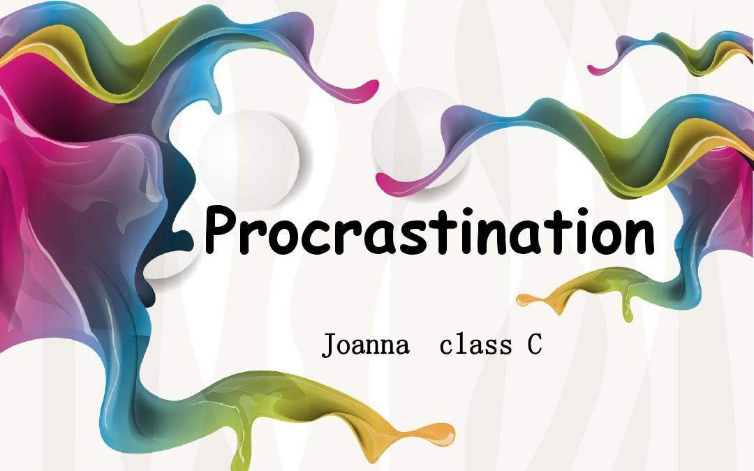 课前演讲procrastination 拖延症
