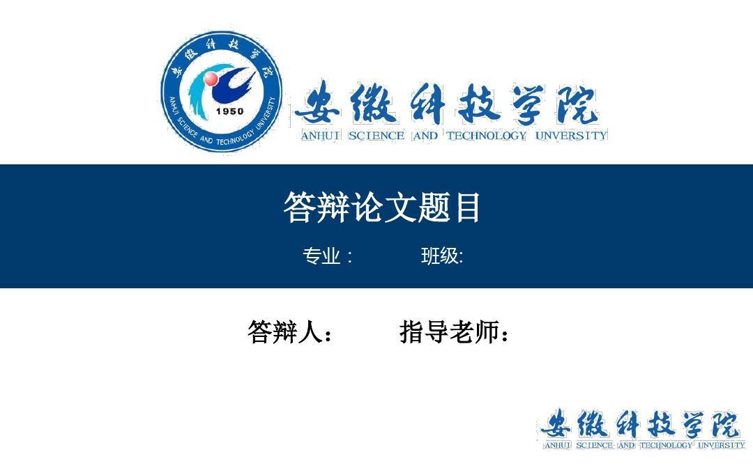 安徽科技学院毕业论文答辩演示ppt模板可编辑下载