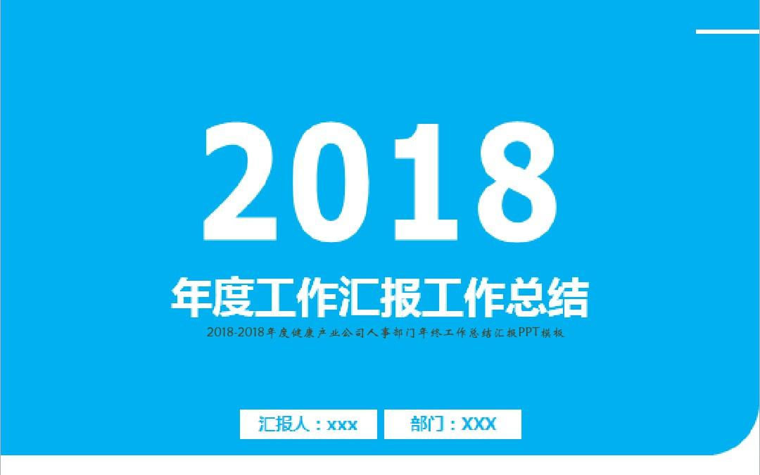 2018-2018年度健康产业公司人事部门年终工作总结汇报PPT模板