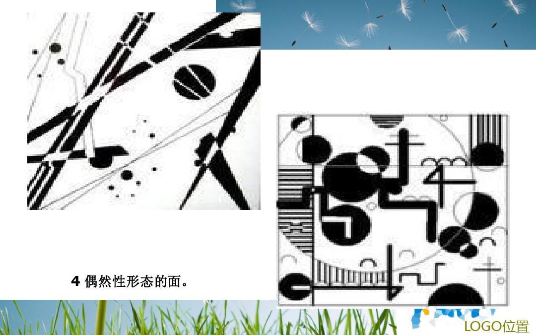 图形创意——点线面构成ppt图片
