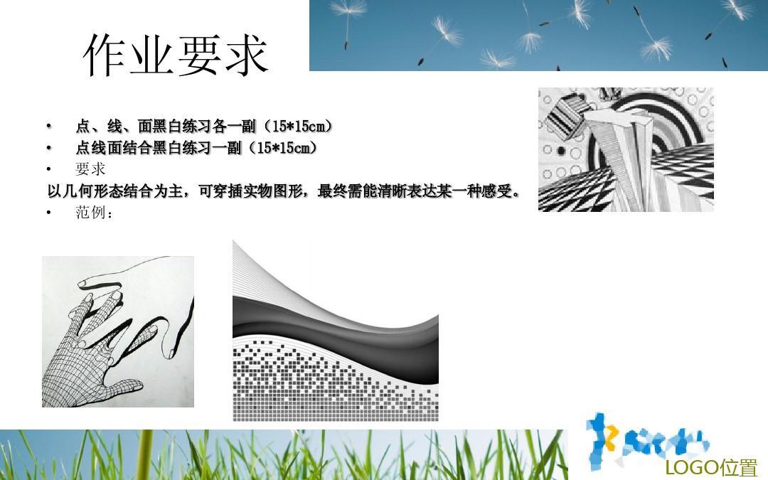 点线面构成的特点及应用 作业要求   点,线,面黑白练习各一副(15*15图片
