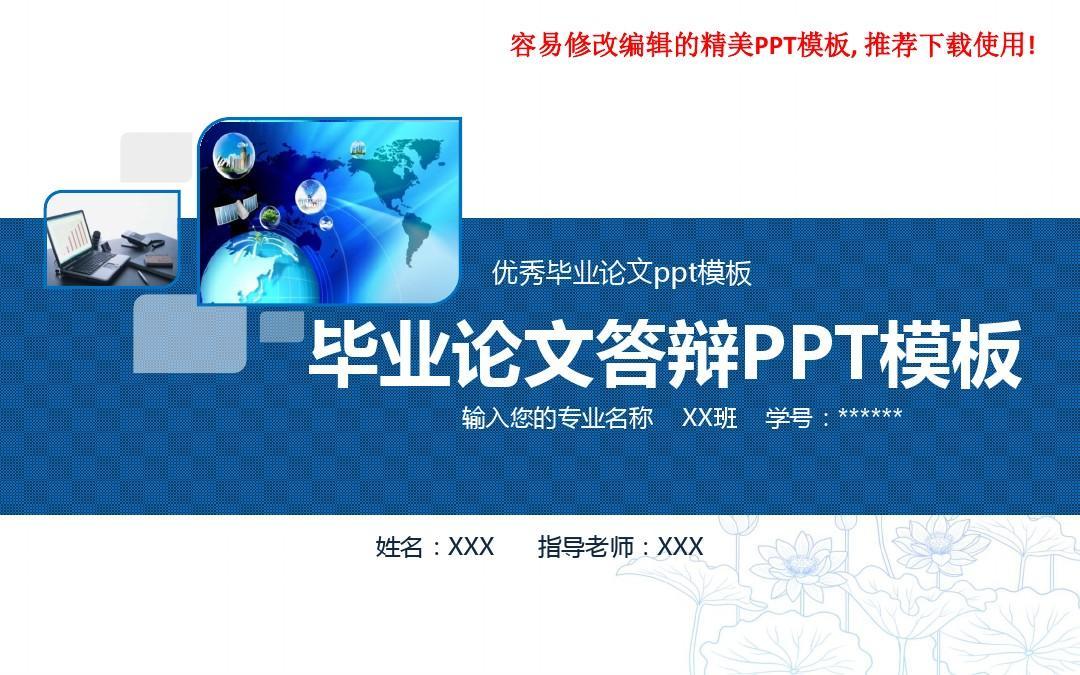 2018最新-优秀毕业论文ppt模板【优质模版PPT】