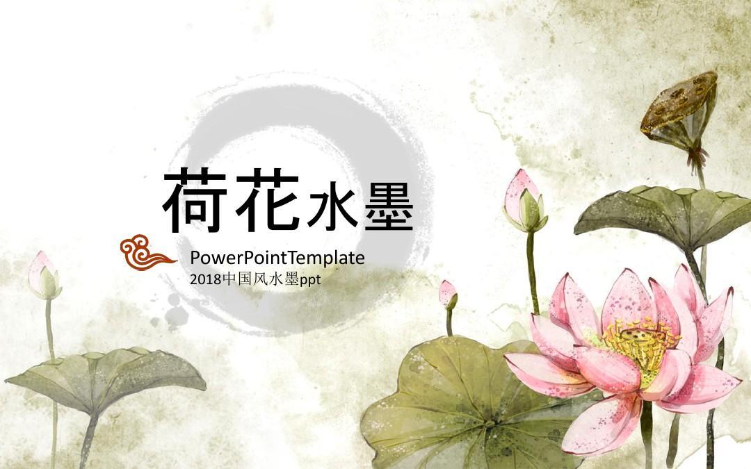 中国风青花瓷ppt模板图片