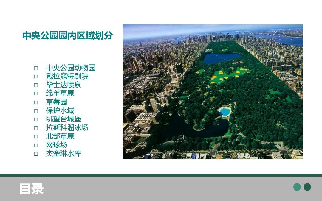 纽约中央公园景观分析ppt图片