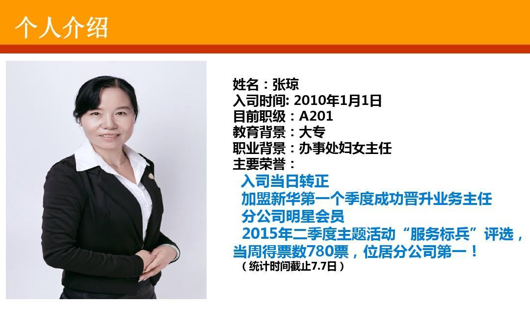 新华保险云南分公司——服务标兵助力客户经营(五华)张琼ppt