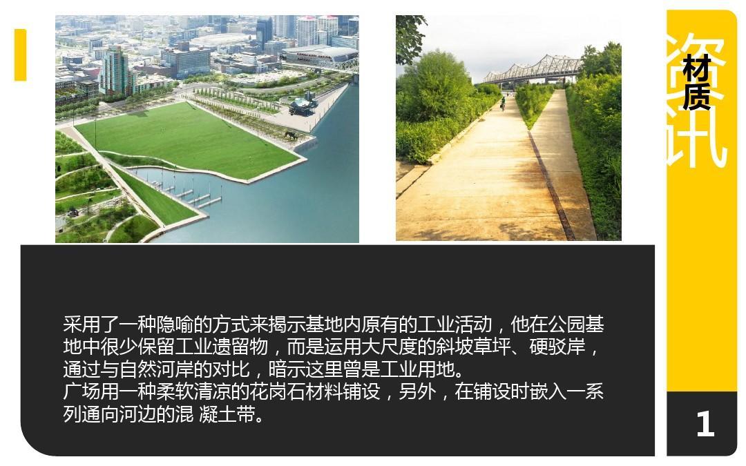 工程科技 城乡/园林规划 路易斯维尔市滨河公园景观设计案例ppt  材图片