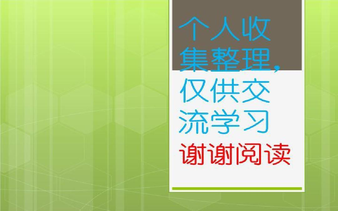 【電氣工程】防靜電、電氣、機械安全培訓(ppt 65頁)