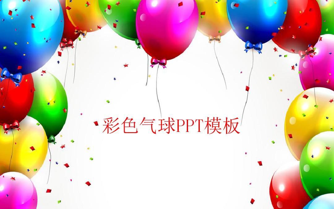 动画彩色气球PPT模板