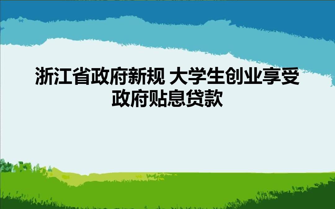 浙江省政府新规 大学生创业享受政府贴息贷款ppt图片