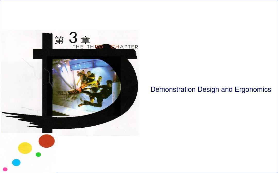 第三章、展示设计与人体工程学