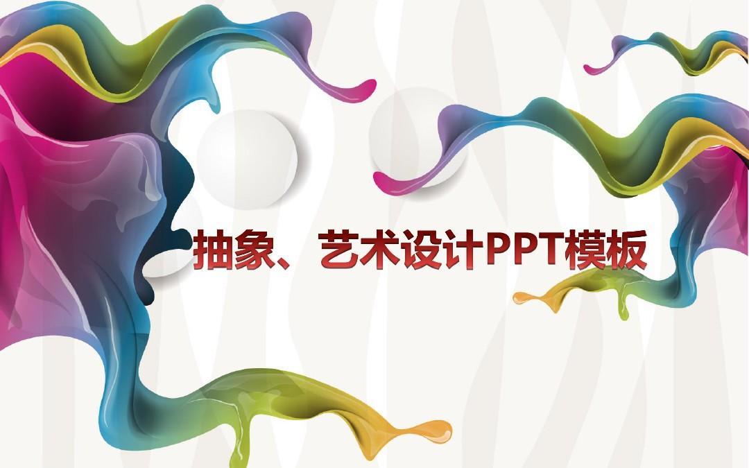彩色抽象风格的艺术设计PowerPoint模板下载PPT