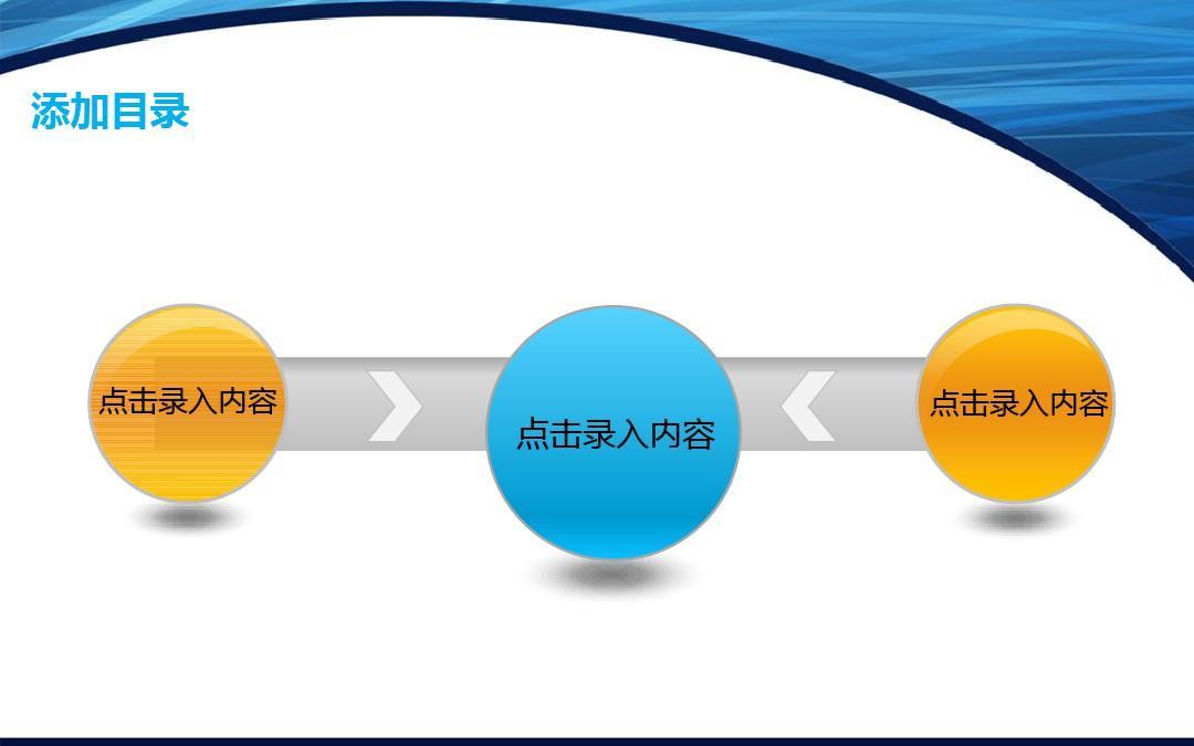 蓝色简约商务ppt模板图片