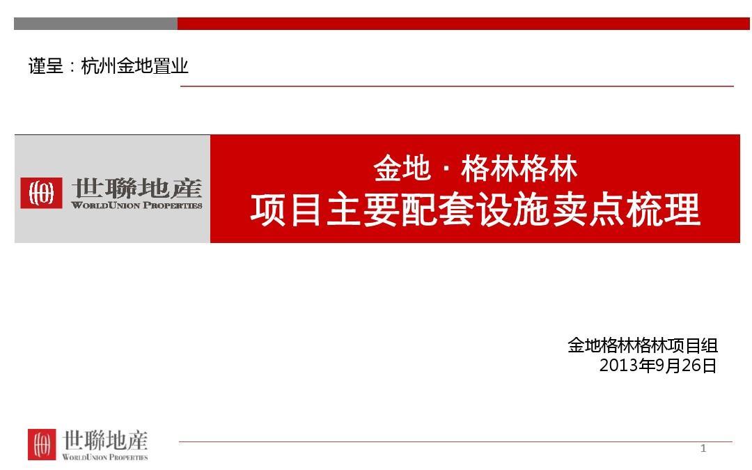 20130926_杭州_金地格林格林_项目主要配套设施卖点梳理ppt
