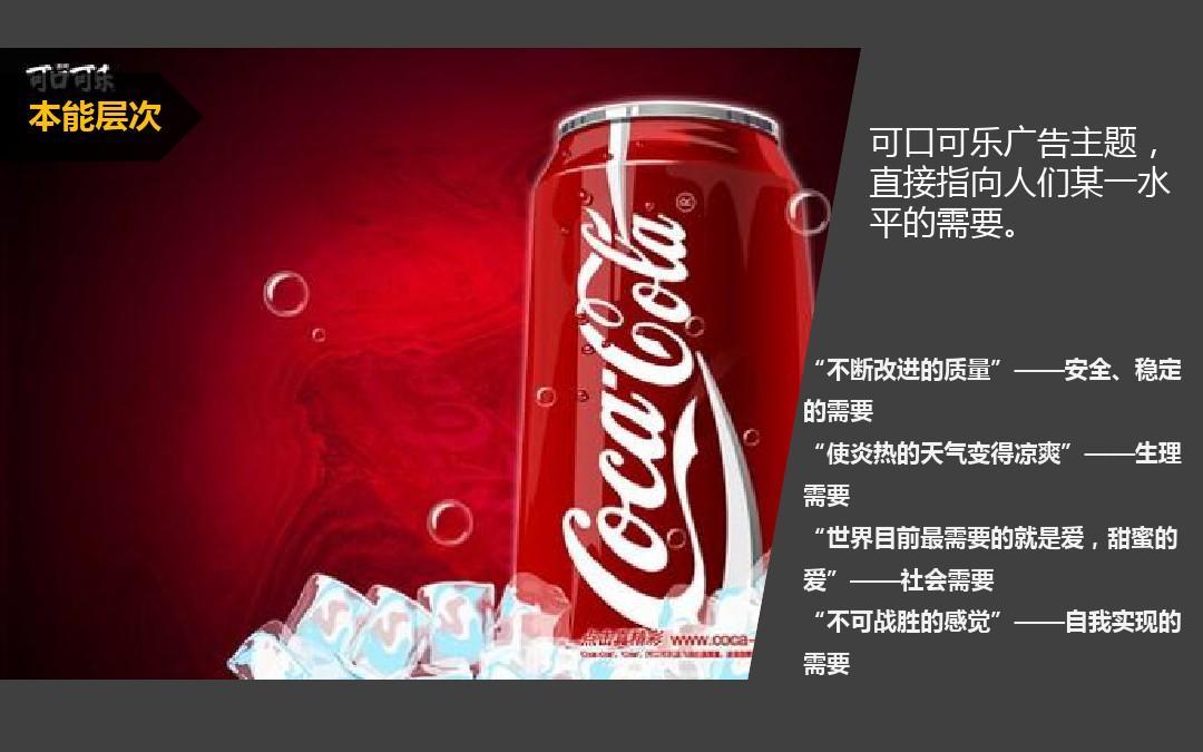 教育学/心理学 情感化设计ppt  设计心理学 本能层次 可口可乐广告图片