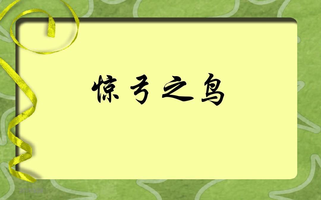 所有分类 小学教育 语文 2015秋沪教版语文三上《惊弓之鸟》ppt课件3图片