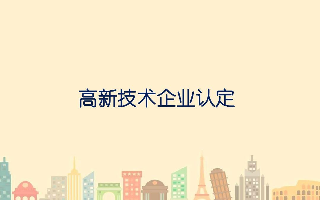 2017年上海注册公司流程