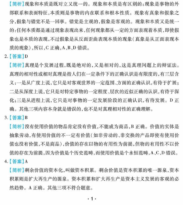 2014肖秀荣四套卷答案详解
